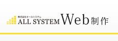 株式会社オールシステム Web制作