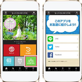 このアプリをお友達に紹介してスタンプをGET!!