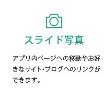 スライド写真:アプリ内ページへの移動やお好きなサイト・ブログへのリンクができます。