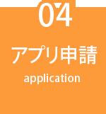 アプリ申請