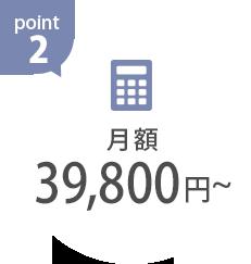 月額39,800円~