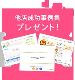 他店成功事例集プレゼント!(無料)