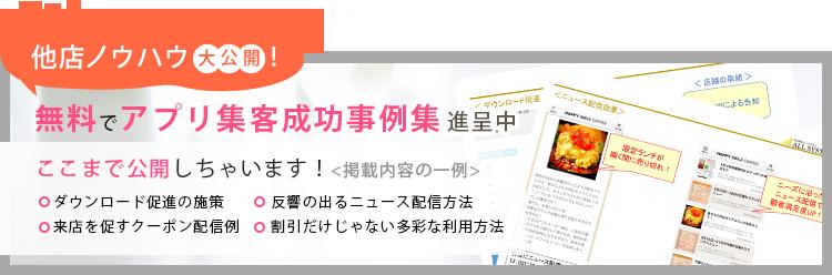 他店のノウハウ大公開!無料のアプリ集客成功事例集進呈中