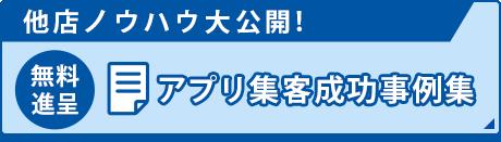 他店のノウハウ大公開!アプリ集客成功事例集 無料進呈