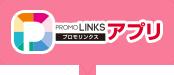 プロモリンクスアプリ