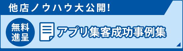 他店ノウハウ大公開!無料進呈 アプリ集客成功事例