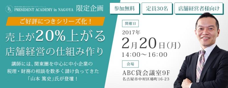 bnr-semi-2017-0220
